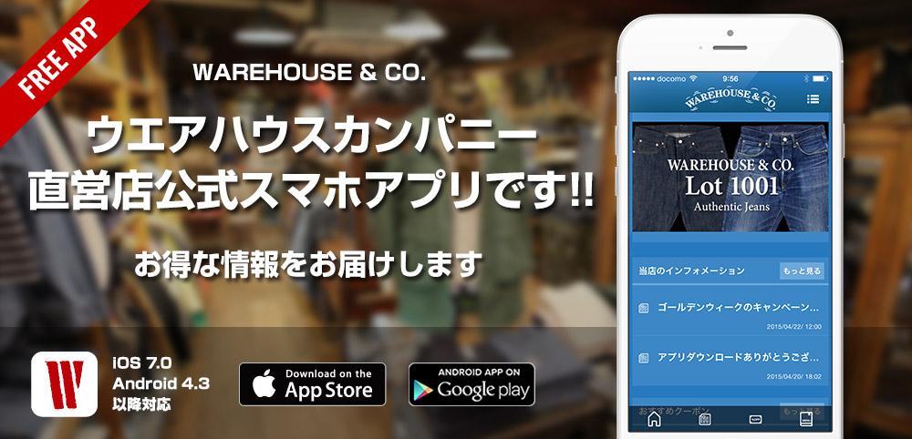 ウエアハウス直営店公式スマホアプリ