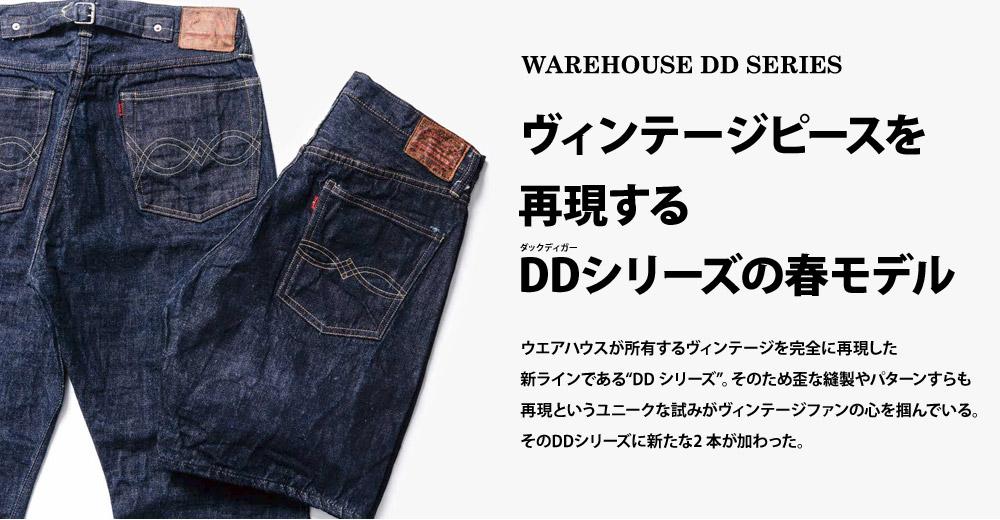 ヴィンテージピースを再現するDDシリーズの春モデル