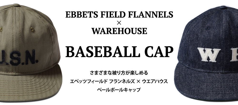さまざまな被り方が楽しめるエベッツフィールドフランネルズ×ウエアハウス ベールボールキャップ