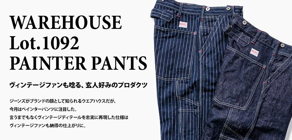ウエアハウス Lot.1092 PAINTER PANTS