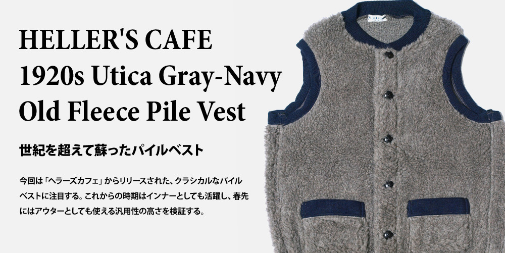 HELLER'S CAFE HC-146 1920s Utica Gray-Navy Old Fleece Pile Vest