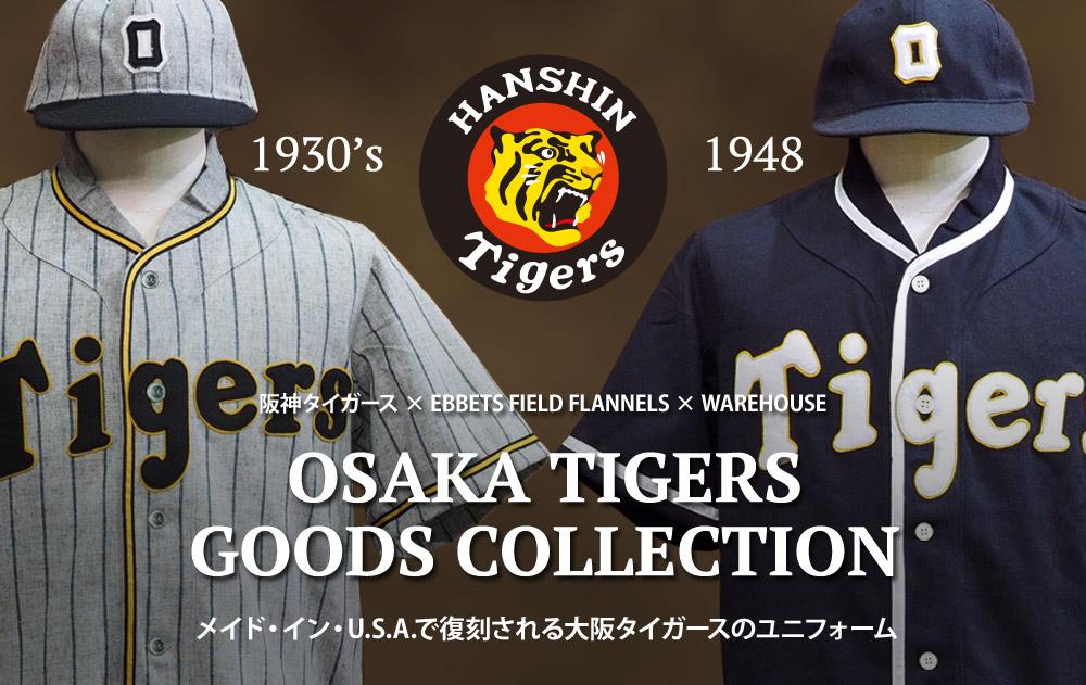 メイド・イン・U.S.A.で復刻される大阪タイガースのユニフォーム