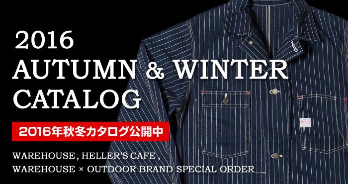 2016年秋冬WEBカタログを公開中
