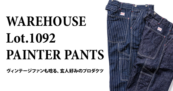 WAREHOUSE Lot.1092 PAINTER PANTS