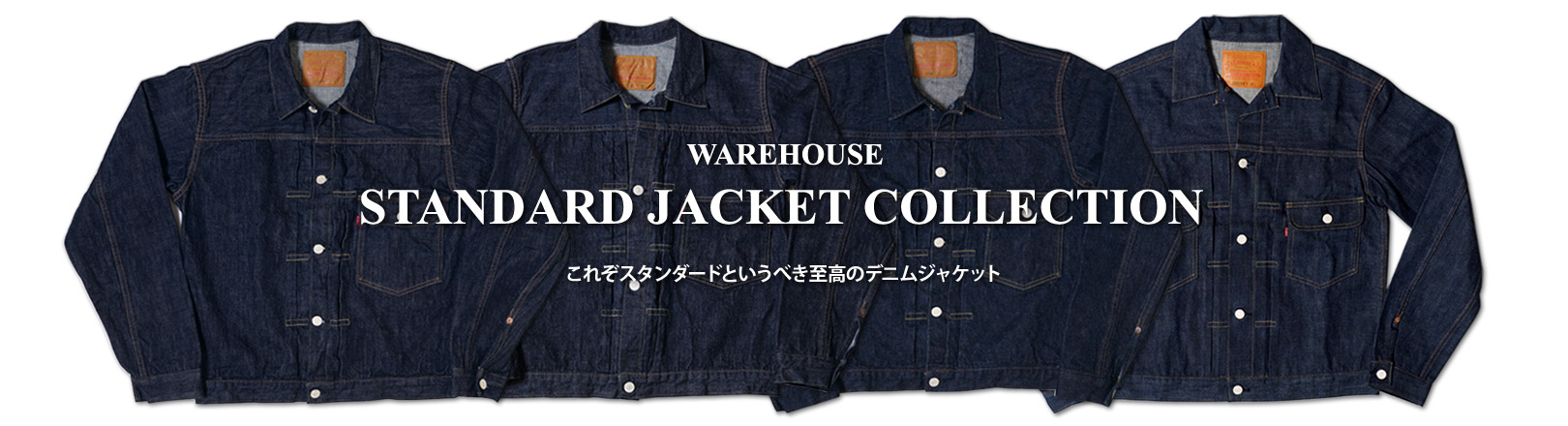WAREHOUSE STANDARD JACKET COLLECTION