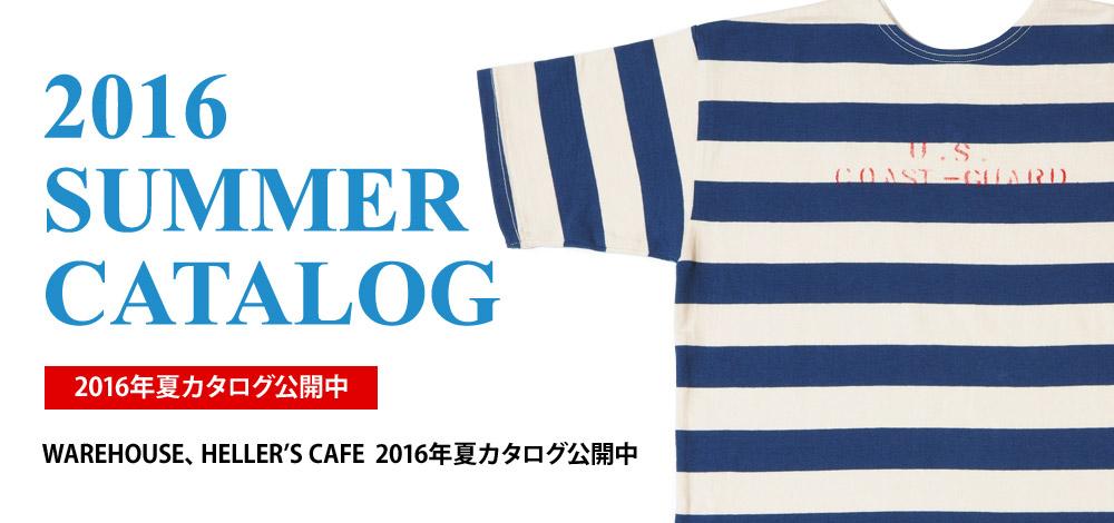 2016年夏WEBカタログを公開中