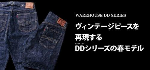 ヴィンテージピースを再現するDD(ダックディガー)シリーズの春モデル