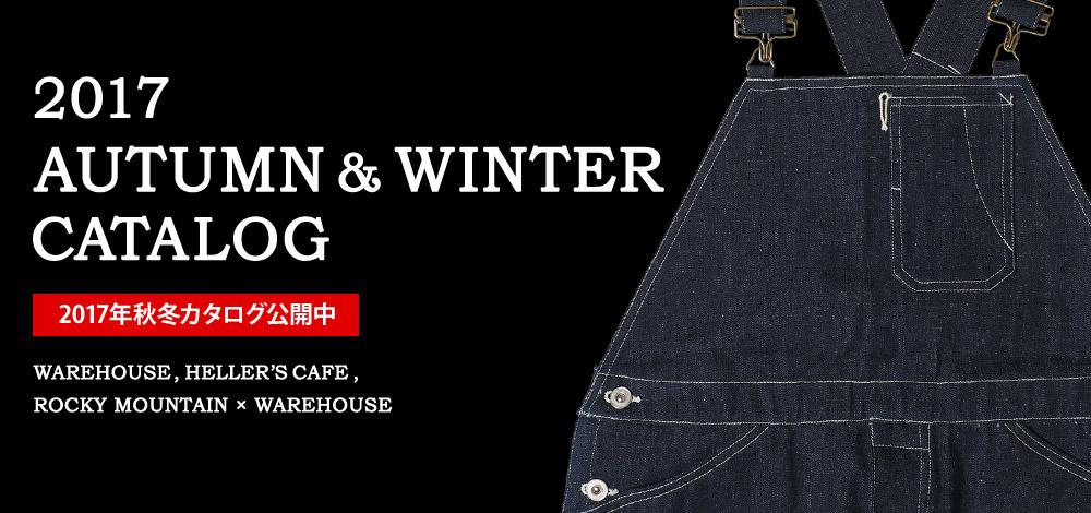 2017年秋冬WEBカタログを公開中