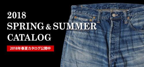 2018年春夏WEBカタログを公開中