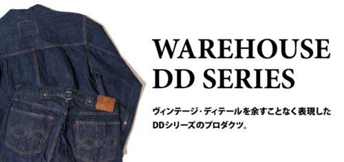 ヴィンテージ・ディテールを余すことなく表現したDDシリーズのプロダクツ。