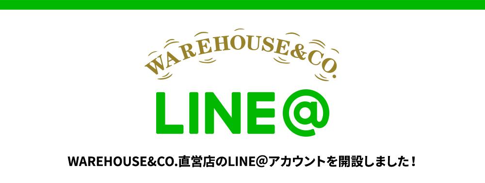 WAREHOUSE&CO.直営店LINE@アカウントを開設しました