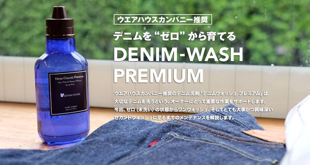 デニムをゼロから育てる DENIM-WASH PREMIUM