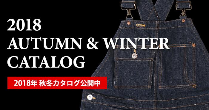 2018年秋冬 WEBカタログを公開中
