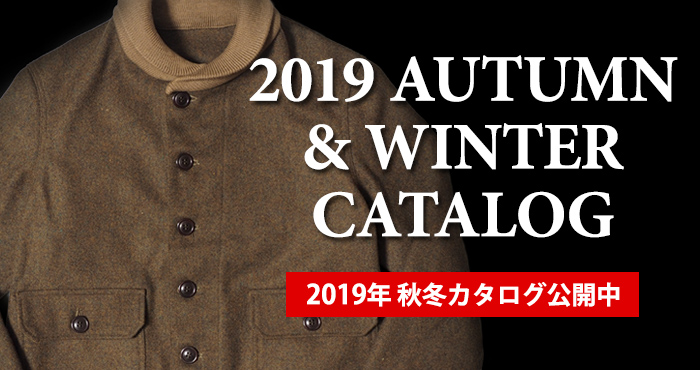 2019年秋冬 WEBカタログを公開中
