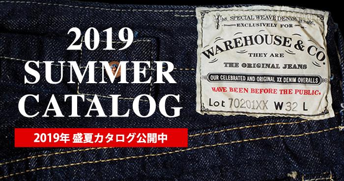 2019年盛夏 WEBカタログを公開中