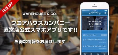 ウエアハウスカンパニー直営店公式スマホアプリ