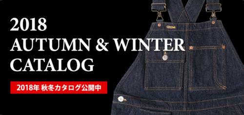 2018年秋冬WEBカタログを公開中