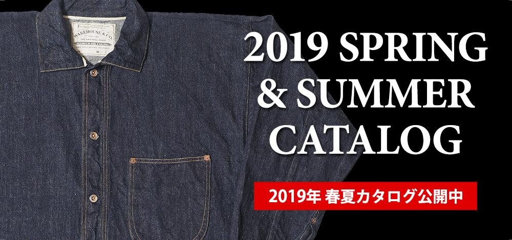 2019年春夏WEBカタログを公開中