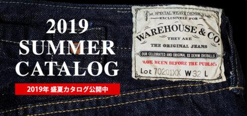 2019年盛夏WEBカタログを公開中